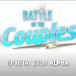 battle of the couples, σασα σταματη